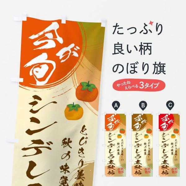 のぼり旗 シンデレラ太秋柿