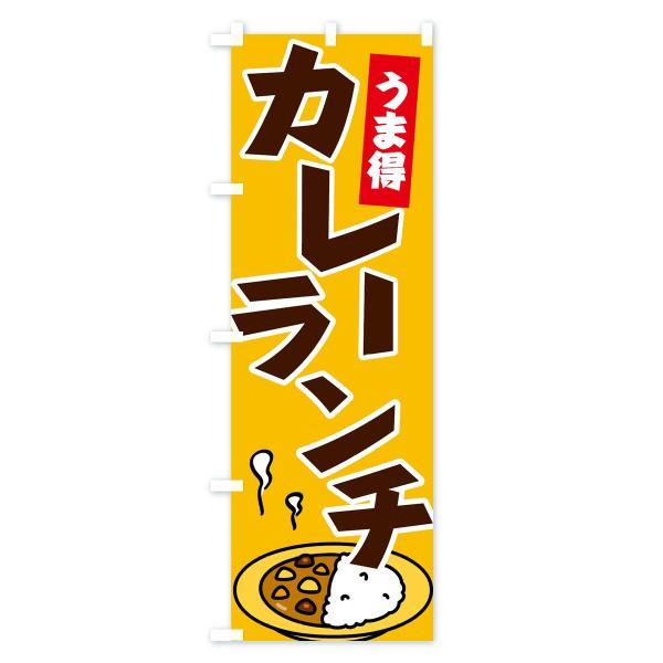 のぼり旗 カレーランチ|goods-pro|02