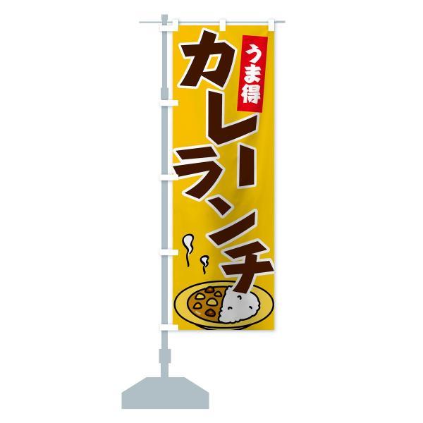 のぼり旗 カレーランチ|goods-pro|13