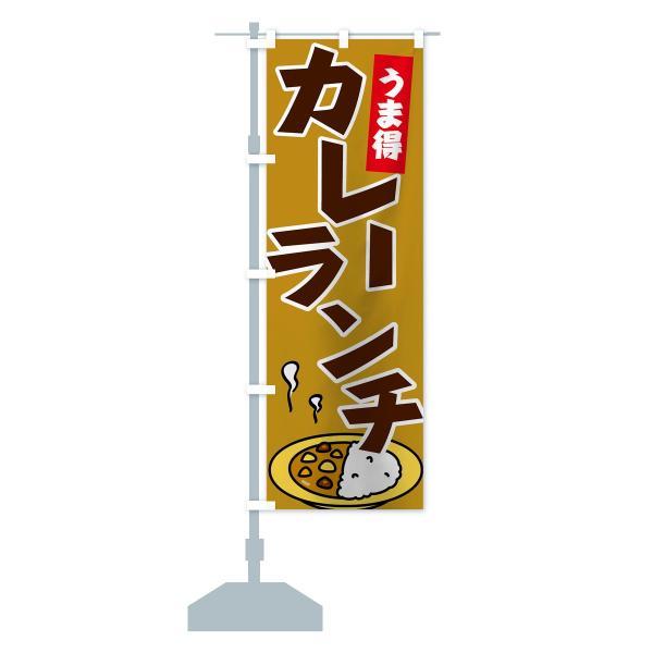 のぼり旗 カレーランチ|goods-pro|14