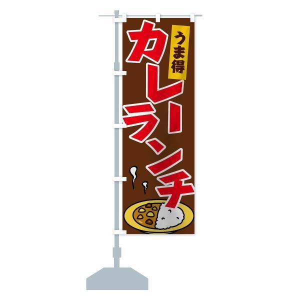 のぼり旗 カレーランチ|goods-pro|15