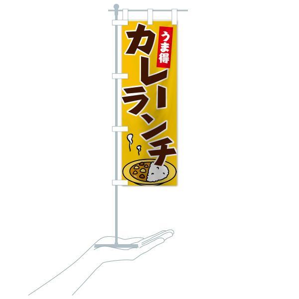 のぼり旗 カレーランチ|goods-pro|16