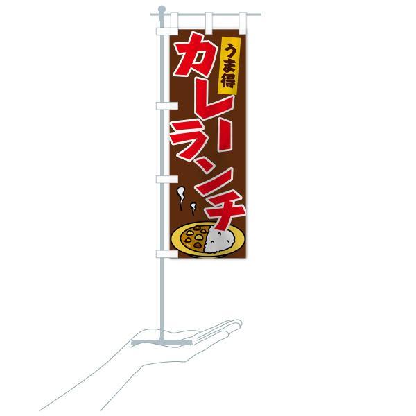 のぼり旗 カレーランチ|goods-pro|18