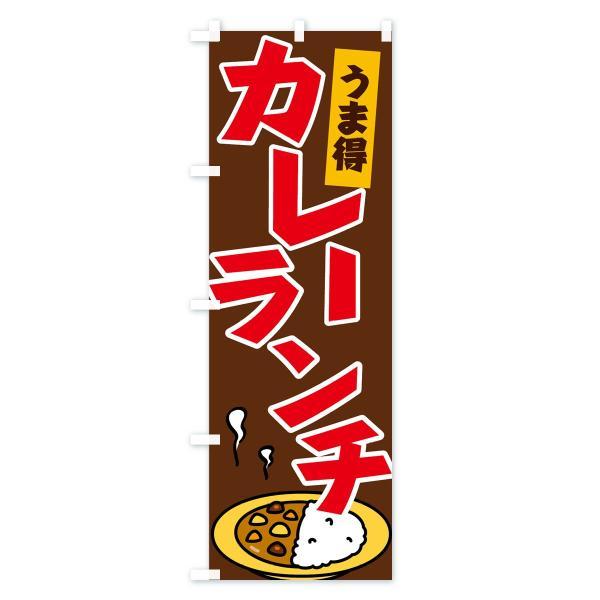 のぼり旗 カレーランチ|goods-pro|04