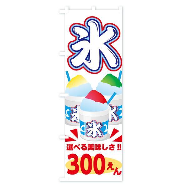 のぼり旗 かき氷300円|goods-pro|02