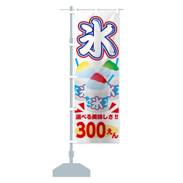 のぼり旗 かき氷300円|goods-pro|13