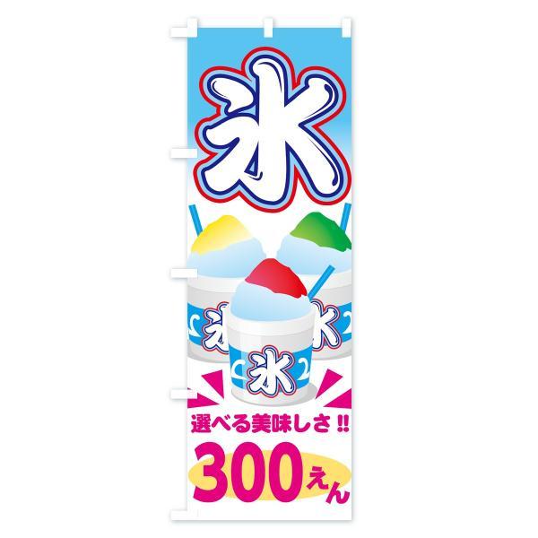 のぼり旗 かき氷300円|goods-pro|03
