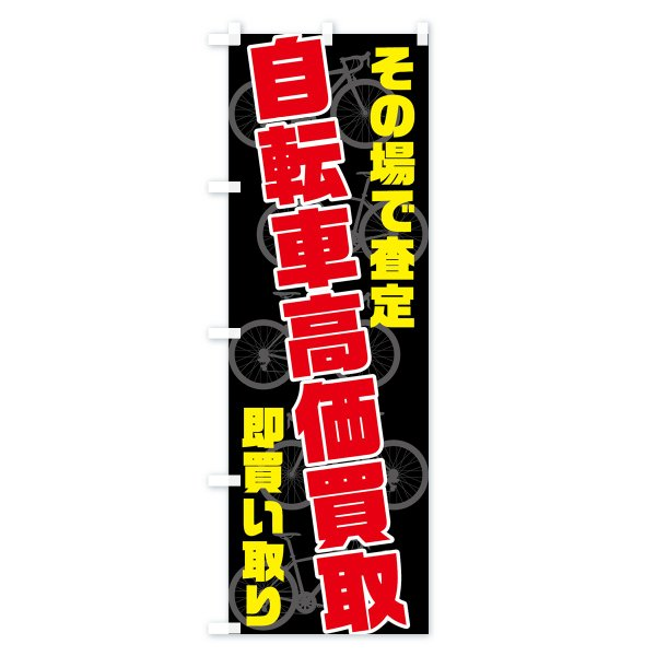 のぼり旗 自転車高価買取|goods-pro|02