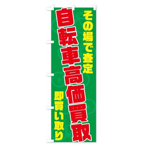 のぼり旗 自転車高価買取|goods-pro|04
