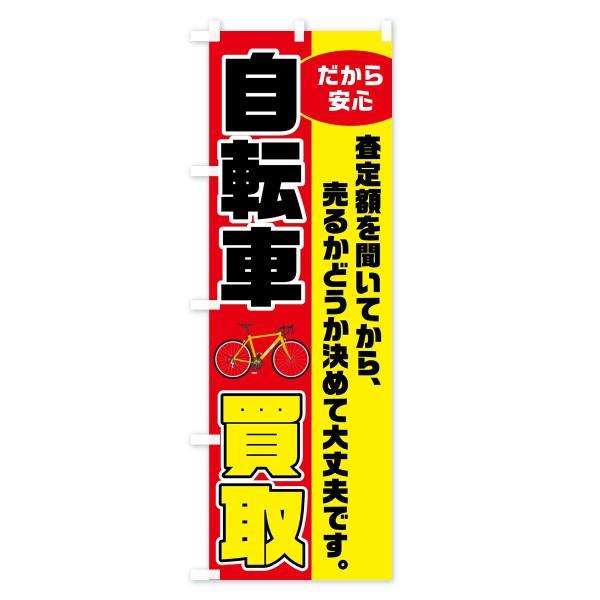 のぼり旗 自転車買取|goods-pro|02