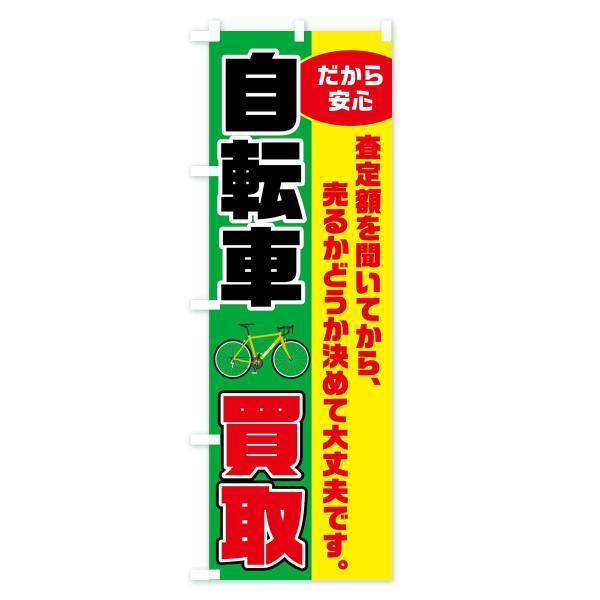 のぼり旗 自転車買取|goods-pro|03