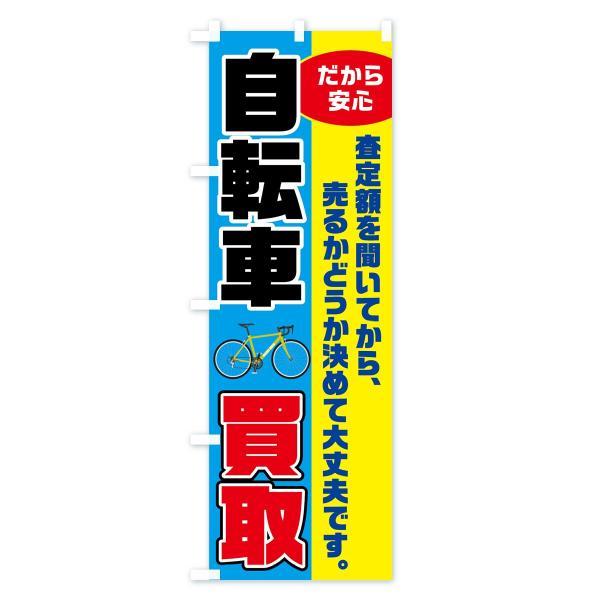 のぼり旗 自転車買取|goods-pro|04
