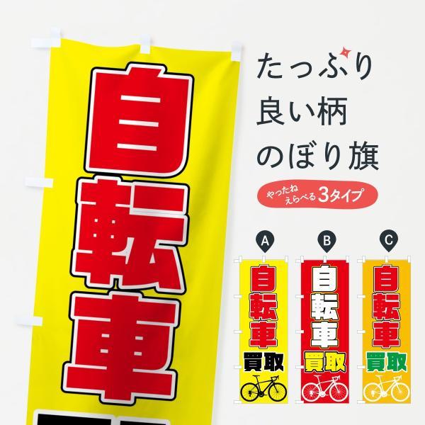 自転車買取のぼり旗