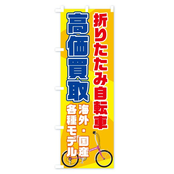 のぼり旗 折りたたみ自転車高価買取|goods-pro|03