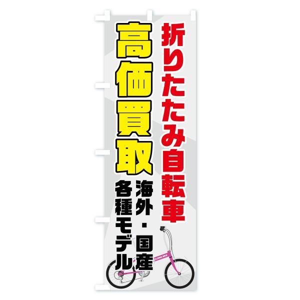 のぼり旗 折りたたみ自転車高価買取|goods-pro|04