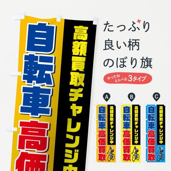 のぼり旗 自転車高価買取|goods-pro