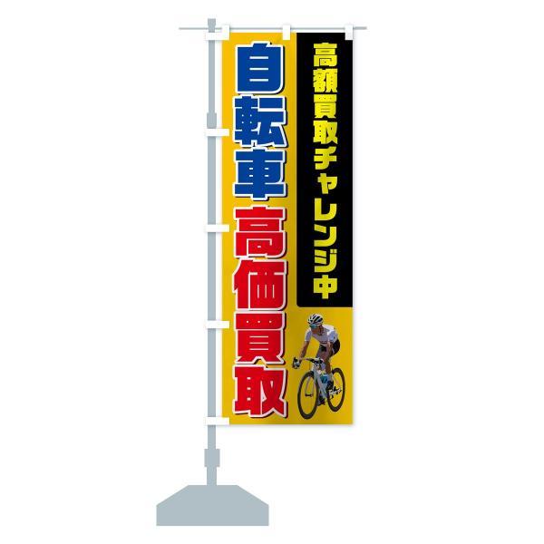 のぼり旗 自転車高価買取|goods-pro|13