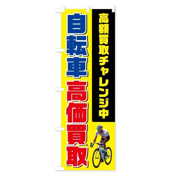 のぼり旗 自転車高価買取|goods-pro|03