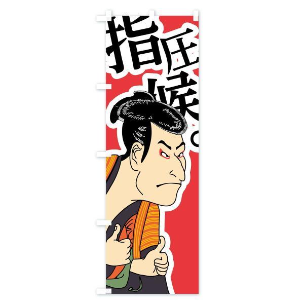 のぼり旗 指圧候|goods-pro|02