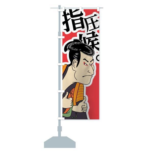 のぼり旗 指圧候|goods-pro|13