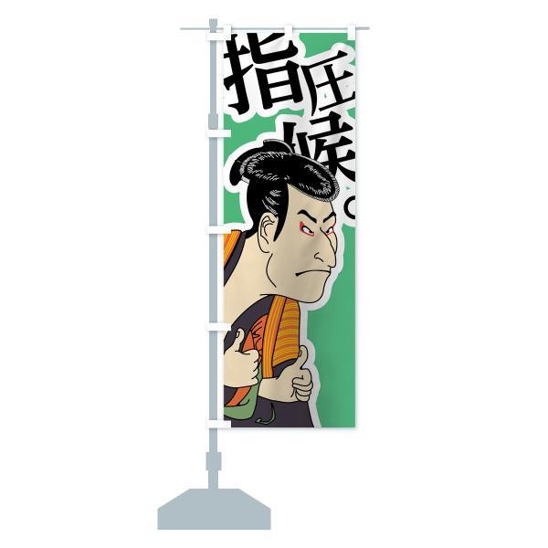のぼり旗 指圧候|goods-pro|14
