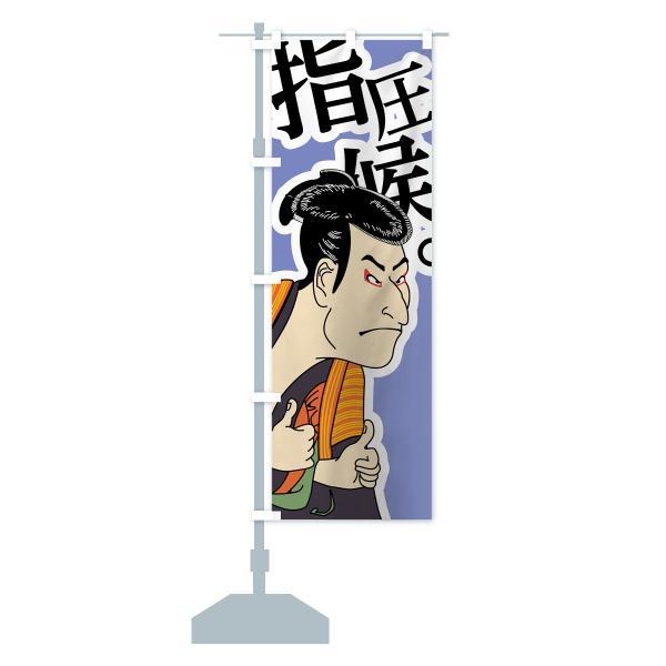 のぼり旗 指圧候|goods-pro|15