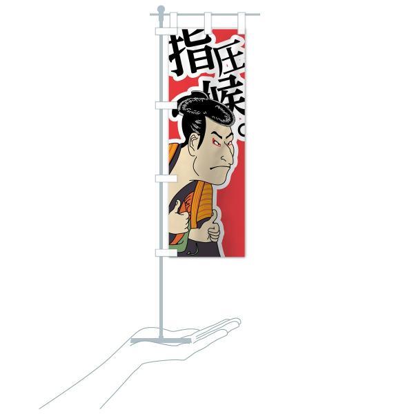 のぼり旗 指圧候|goods-pro|16