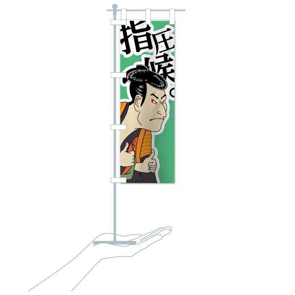 のぼり旗 指圧候|goods-pro|17