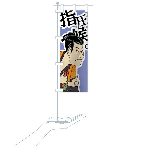 のぼり旗 指圧候|goods-pro|18