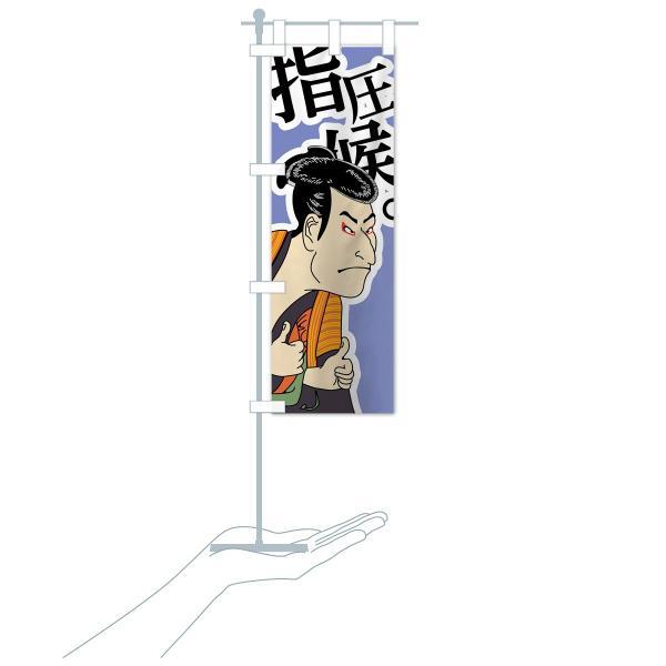 のぼり旗 指圧候|goods-pro|20