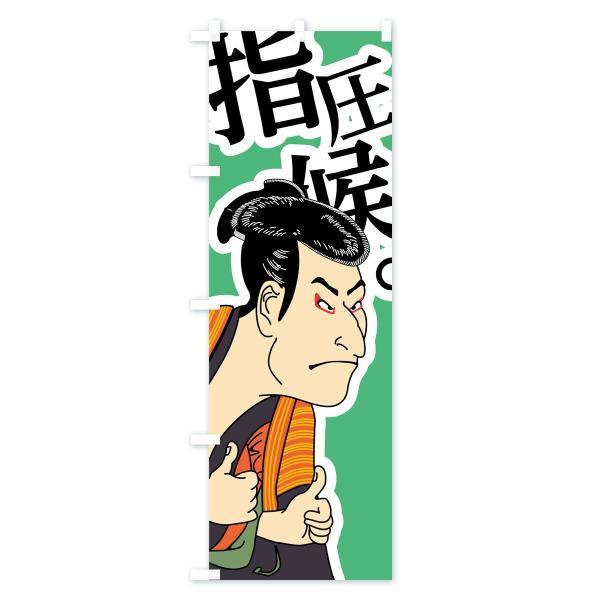 のぼり旗 指圧候|goods-pro|03