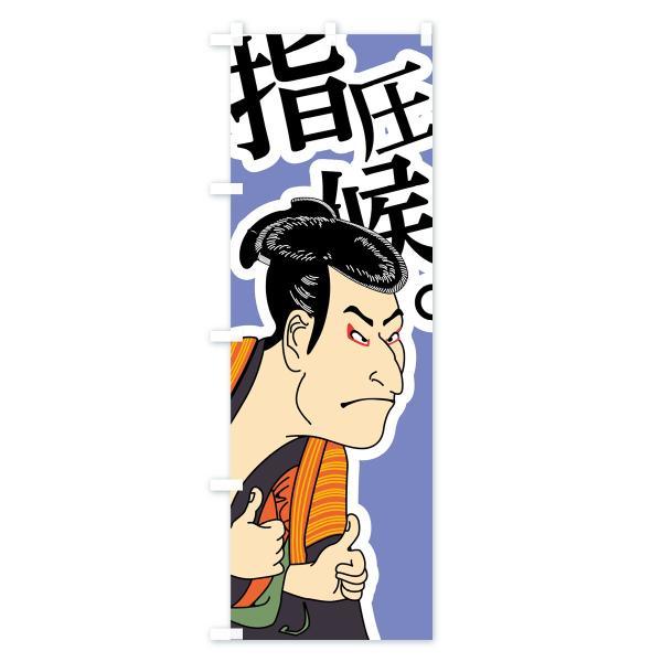 のぼり旗 指圧候|goods-pro|04