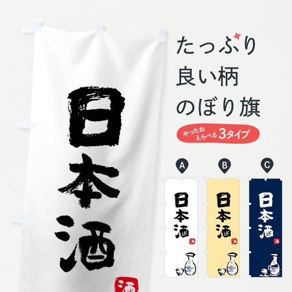 日本酒のぼり旗
