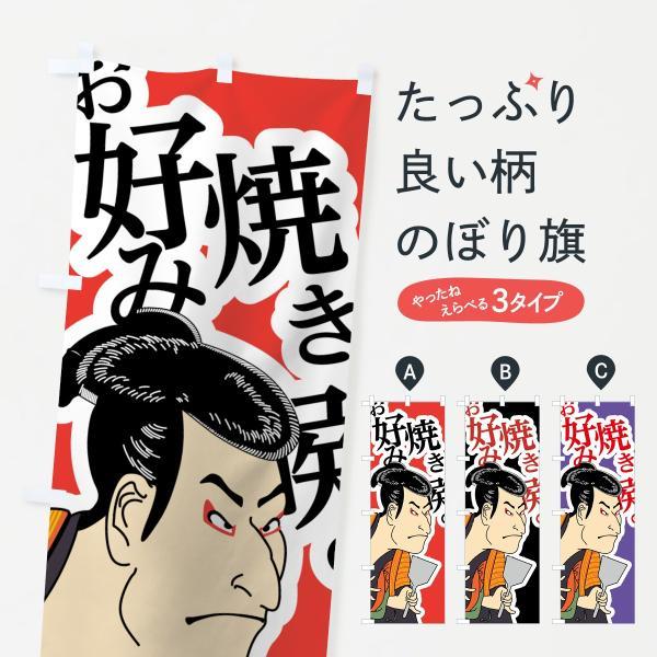 のぼり旗 お好み焼候 goods-pro