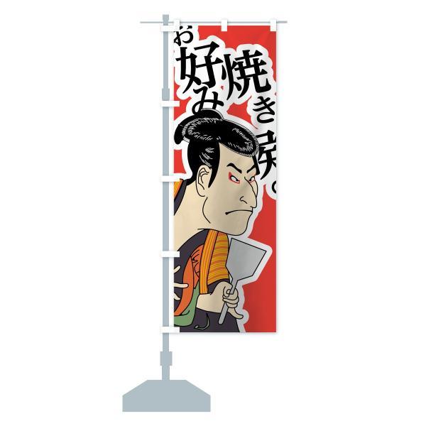 のぼり旗 お好み焼候 goods-pro 13