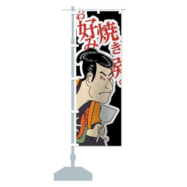 のぼり旗 お好み焼候 goods-pro 14