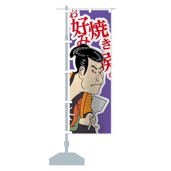 のぼり旗 お好み焼候 goods-pro 15