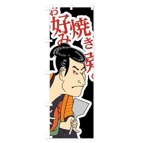のぼり旗 お好み焼候 goods-pro 03