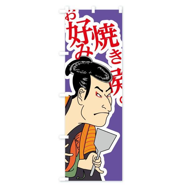 のぼり旗 お好み焼候 goods-pro 04
