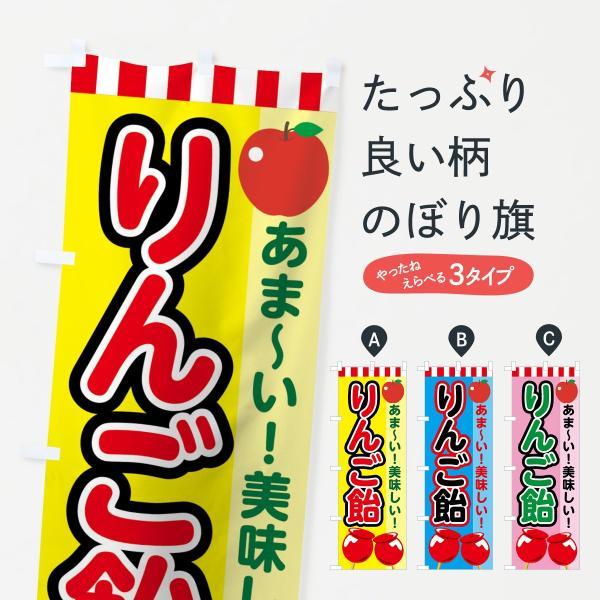 りんご飴のぼり旗