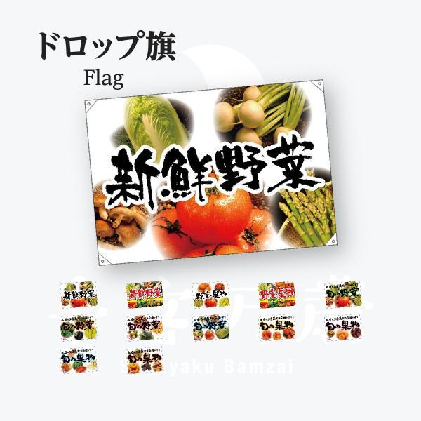 野菜・果物 ポンジ ドロップ旗 W1300×H900mm|goods-pro