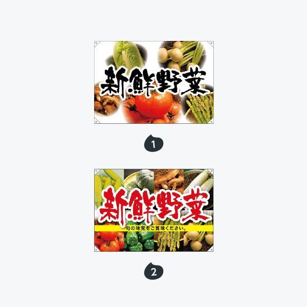 野菜・果物 ポンジ ドロップ旗 W1300×H900mm|goods-pro|02