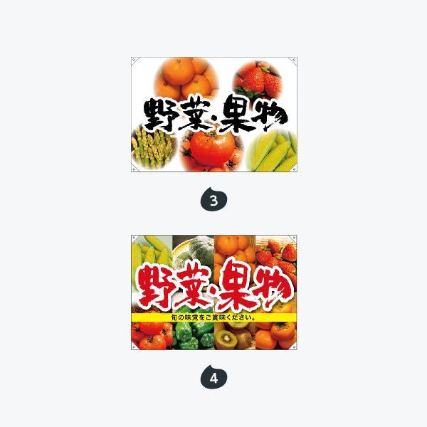 野菜・果物 ポンジ ドロップ旗 W1300×H900mm|goods-pro|03