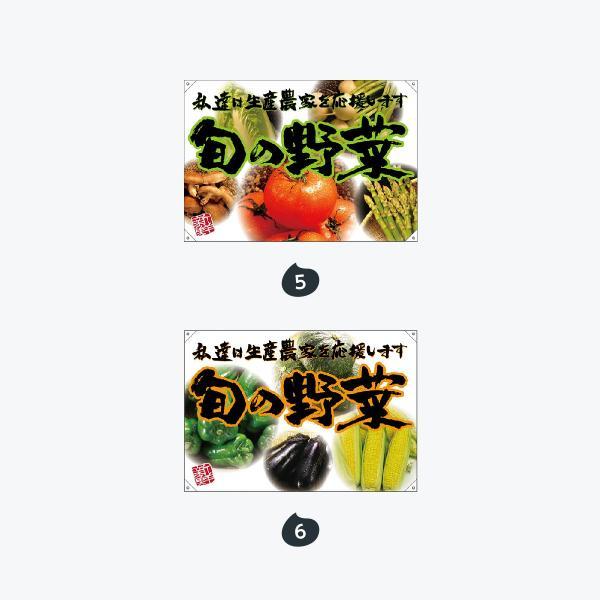 野菜・果物 ポンジ ドロップ旗 W1300×H900mm|goods-pro|04