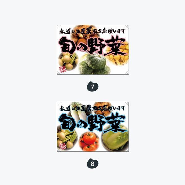野菜・果物 ポンジ ドロップ旗 W1300×H900mm|goods-pro|05