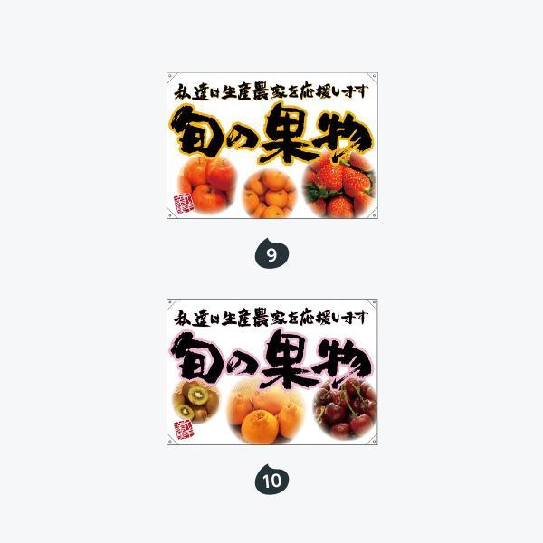 野菜・果物 ポンジ ドロップ旗 W1300×H900mm|goods-pro|06
