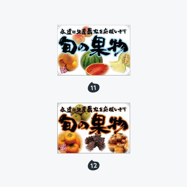 野菜・果物 ポンジ ドロップ旗 W1300×H900mm|goods-pro|07