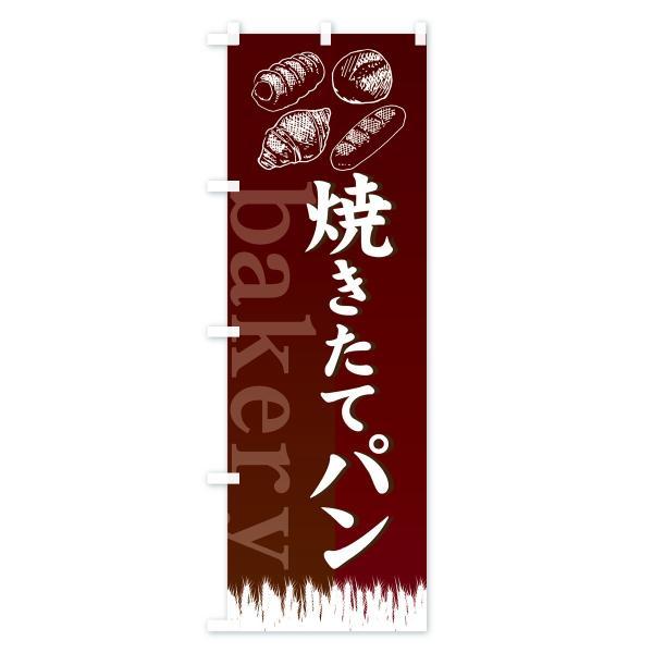 のぼり旗 焼きたてパン|goods-pro|02