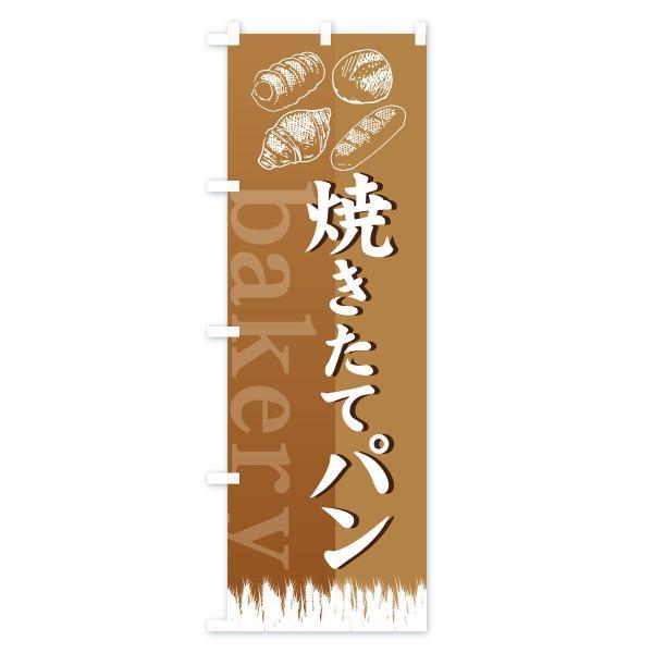 のぼり旗 焼きたてパン|goods-pro|03