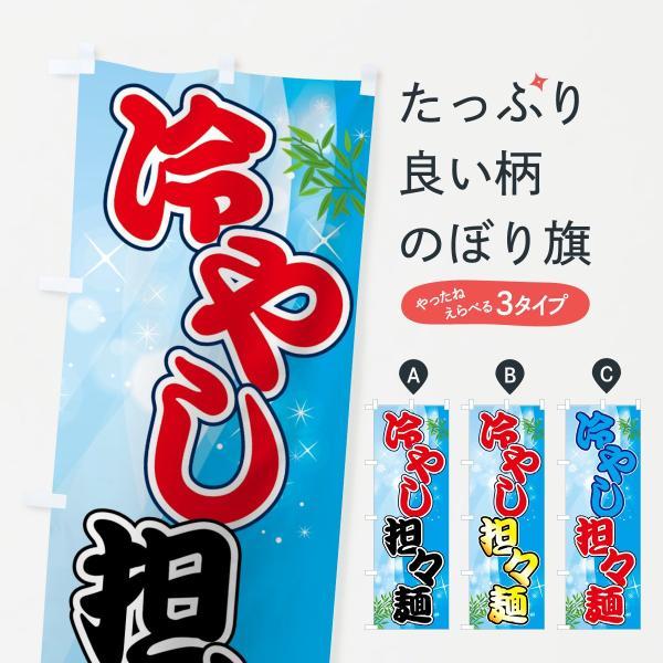 のぼり旗 冷やし担々麺|goods-pro
